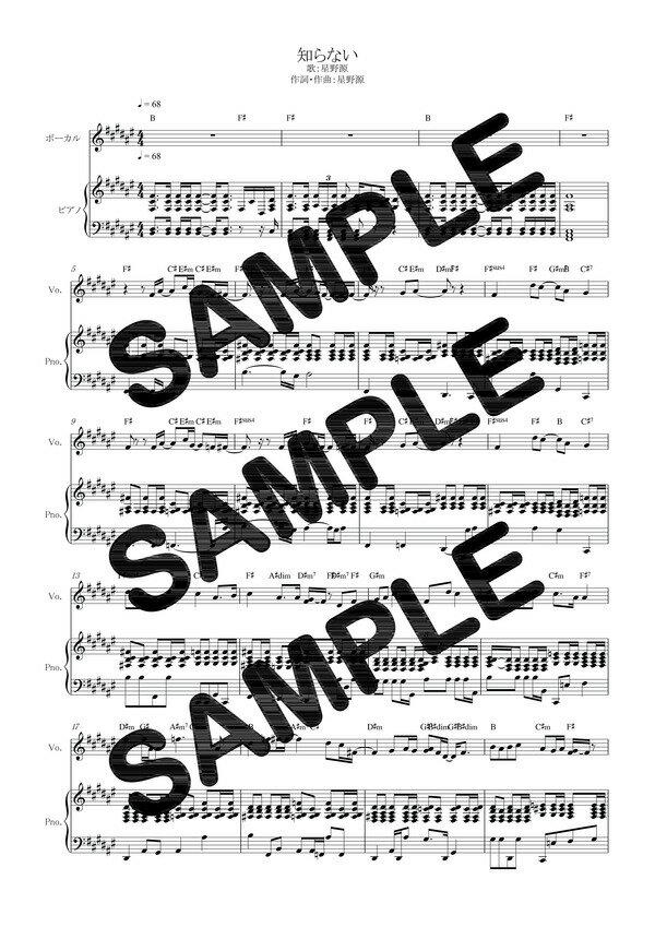 【ダウンロード楽譜】 知らない/星野源(ピアノ弾き語り譜 中級1)