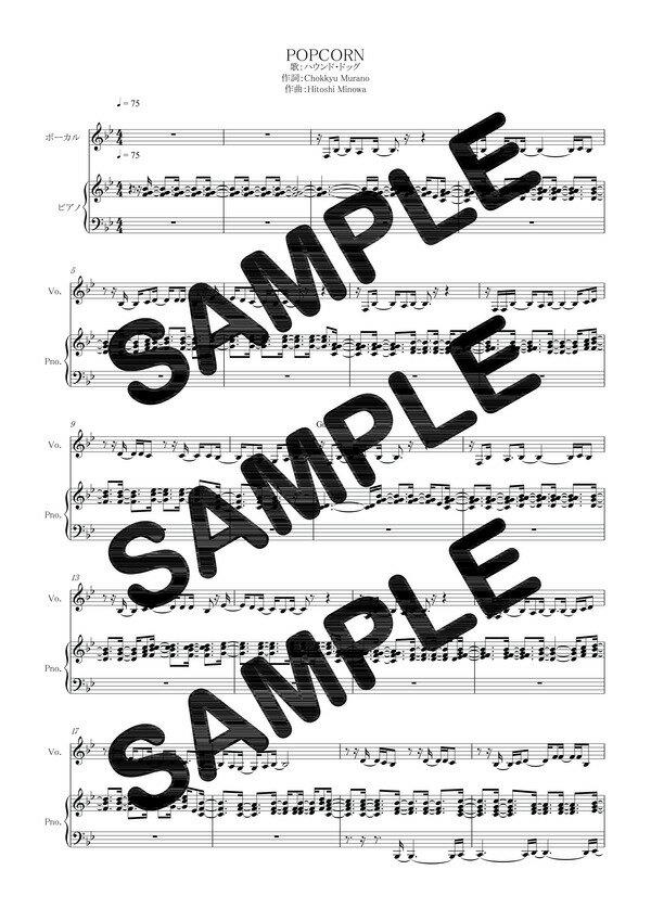 【ダウンロード楽譜】 POPCORN/ハウンド・...の商品画像