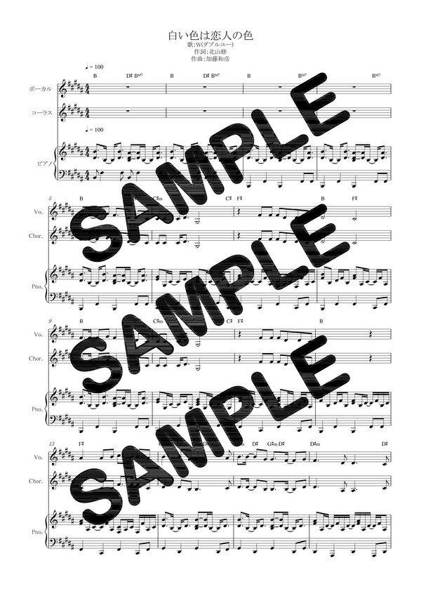【ダウンロード楽譜】 白い色は恋人の色/W(ダブルユー)(ピアノ弾き語り譜 中級1)
