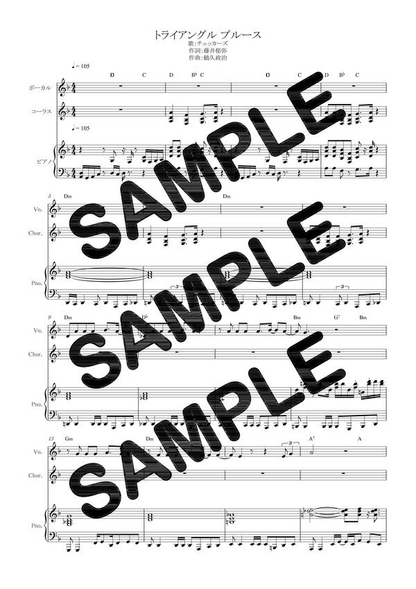 【ポイント10倍】【ダウンロード楽譜】 トライアングル ブルース/チェッカーズ(ピアノ弾き語り譜 初級1)