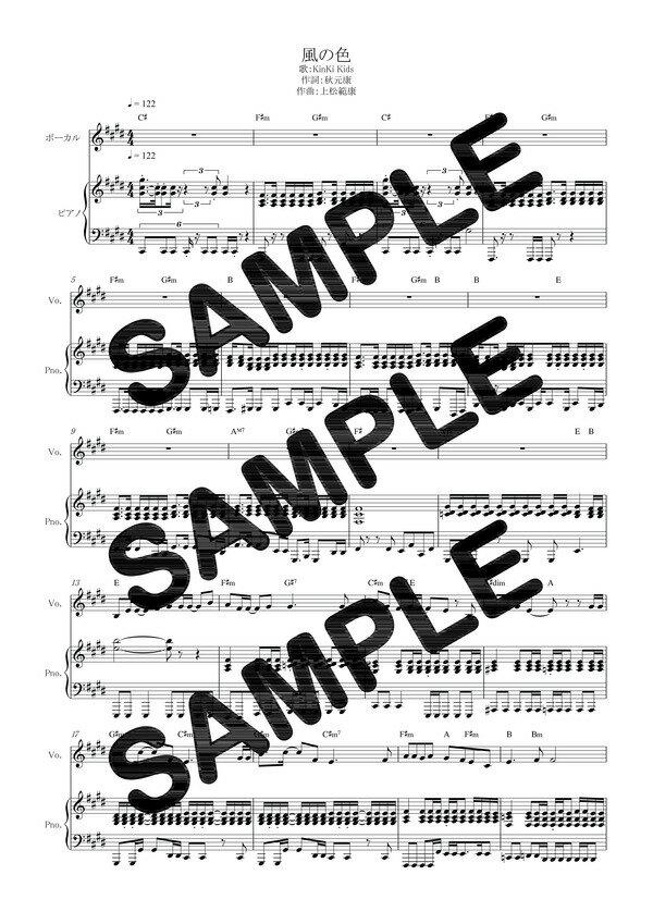 【ダウンロード楽譜】 風の色/KinKi Kids(ピアノ弾き語り譜 中級2)