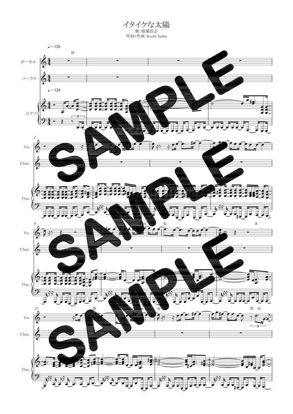 【ダウンロード楽譜】 イタイケな太陽/稲葉浩志(ピアノ弾き語り譜 初級2)