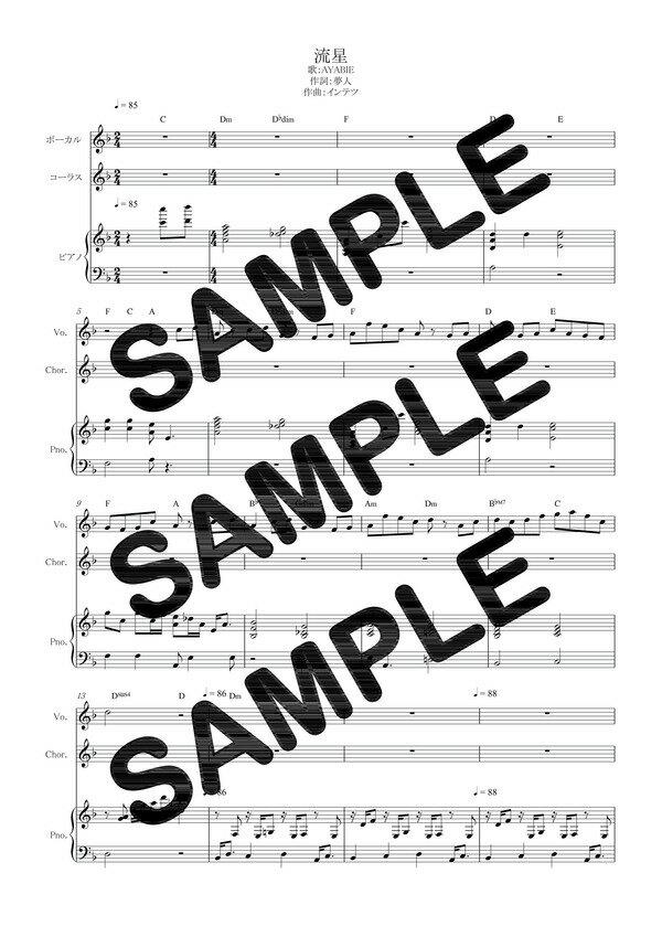 【ダウンロード楽譜】 流星/AYABIE(ピアノ弾き語り譜 初級1)