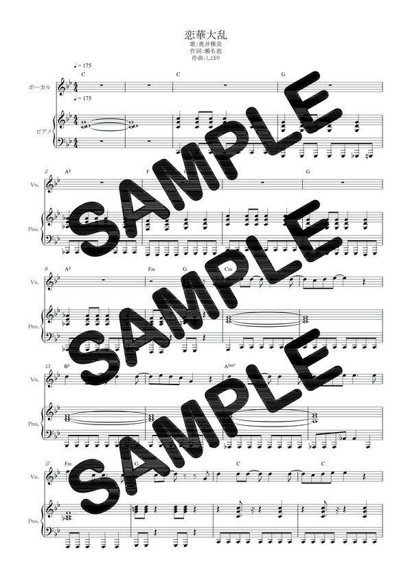 【ポイント10倍】【ダウンロード楽譜】 恋華大乱/奥井雅美(ピアノ弾き語り譜 初級2)