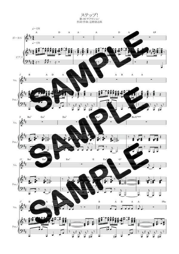【ダウンロード楽譜】 ステップ!/RCサクセション(ピアノ弾き語り譜 初級2)
