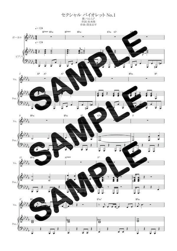 【ダウンロード楽譜】 セクシャル バイオレット No.1/つんく♂(ピアノ弾き語り譜 初級2)