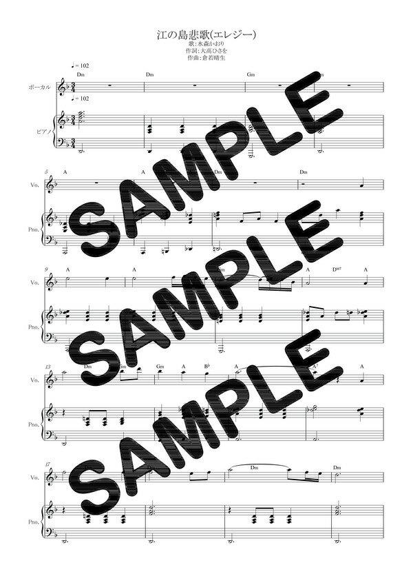 【ポイント10倍】【ダウンロード楽譜】 江の島悲歌(エレジー)/水森かおり(ピアノ弾き語り譜 初級1)