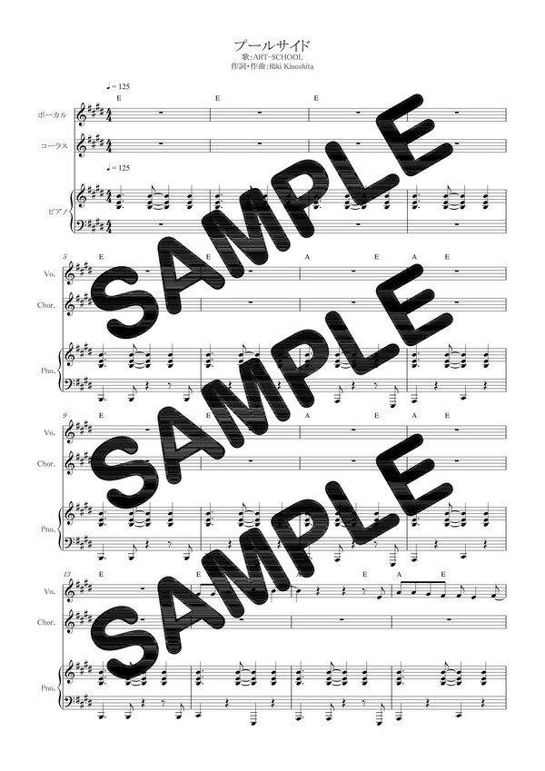 【ダウンロード楽譜】 プールサイド/ART-SCHOOL(ピアノ弾き語り譜 中級2)