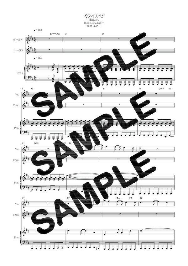 【ダウンロード楽譜】 ミライカゼ/LiSA(ピア...の商品画像