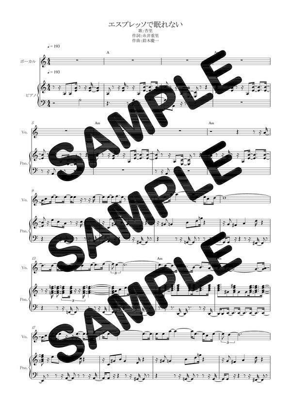 【ダウンロード楽譜】 エスプレッソで眠れない/杏里(ピアノ弾き語り譜 初級2)