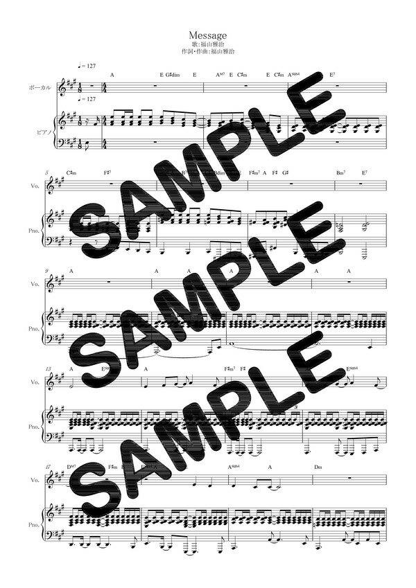 【ダウンロード楽譜】 Message/福山雅治(ピアノ弾き語り譜 中級2)