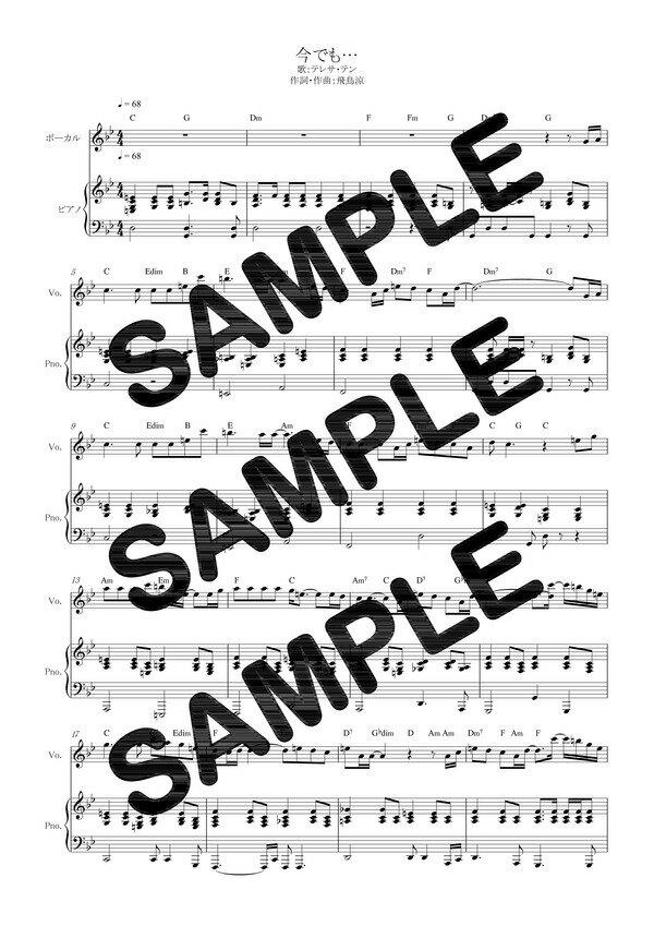【ダウンロード楽譜】 今でも…/テレサ・テン(ピアノ弾き語り譜 初級1)