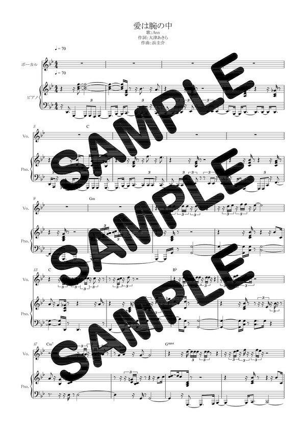 【ダウンロード楽譜】 愛は腕の中/Ann(ピアノ弾き語り譜 初級1)