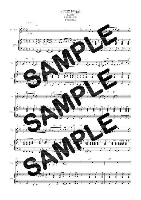 【ダウンロード楽譜】 太平洋行進曲/軍歌(ピアノ弾き語り譜 初級1)