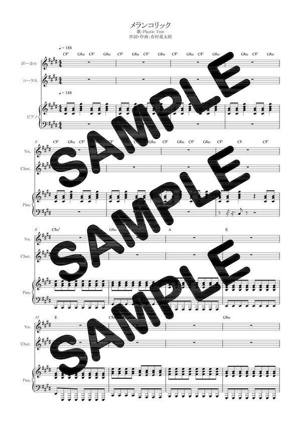 【ダウンロード楽譜】 メランコリック/Plastic Tree(ピアノ弾き語り譜 中級2)