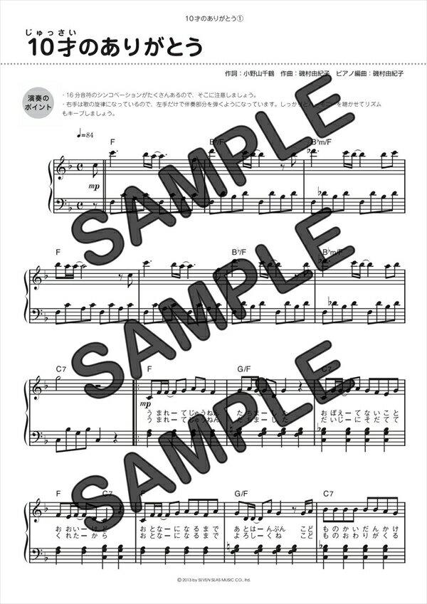 【ダウンロード楽譜】 10才のありがとう/(ピアノソロ譜 初級2)