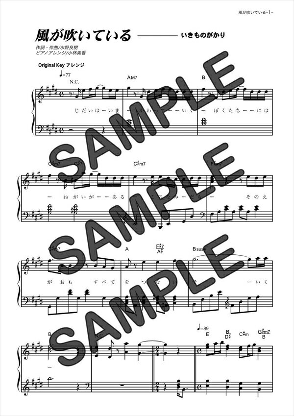 【ダウンロード楽譜】 風が吹いている/いきものがかり(ピアノソロ譜 中級1)