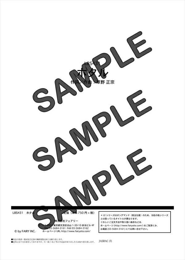 【ダウンロード楽譜】 ホタル/スピッツ(バンドスコア譜 中級2)