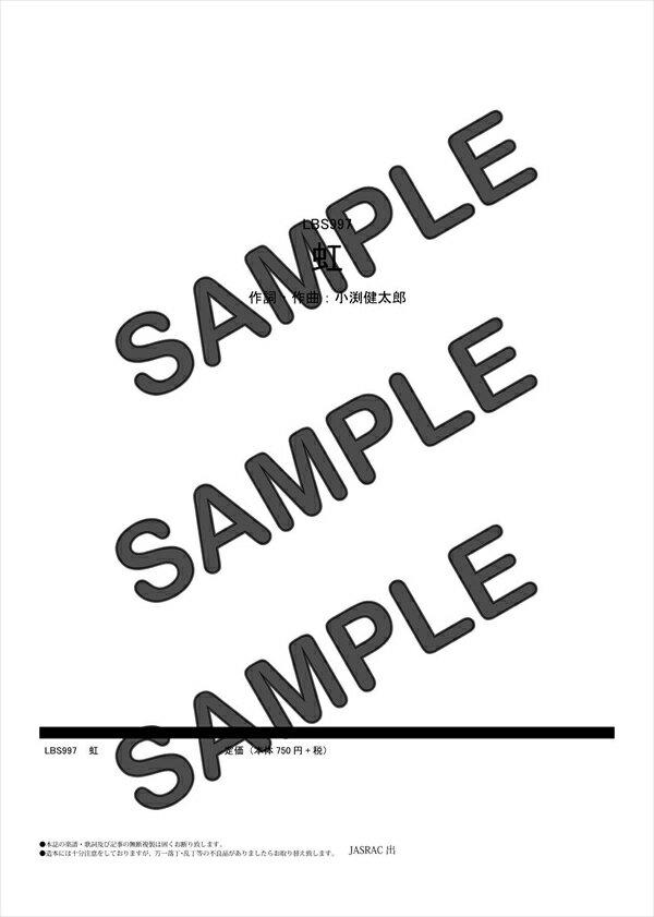 【ダウンロード楽譜】 虹/コブクロ(バンドスコア...の商品画像