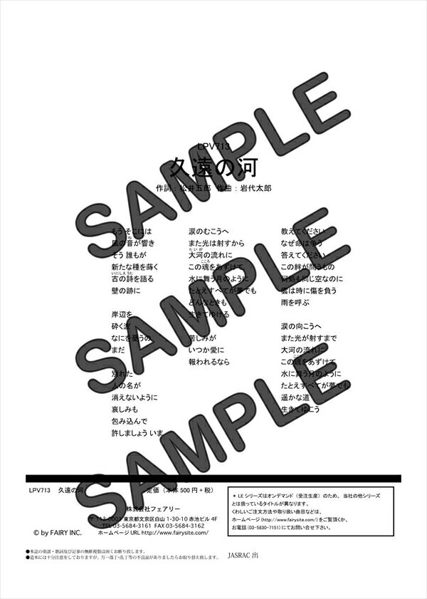 【ダウンロード楽譜】 久遠の河(弾き語り)/alan(ピアノ弾き語り譜 中級1)