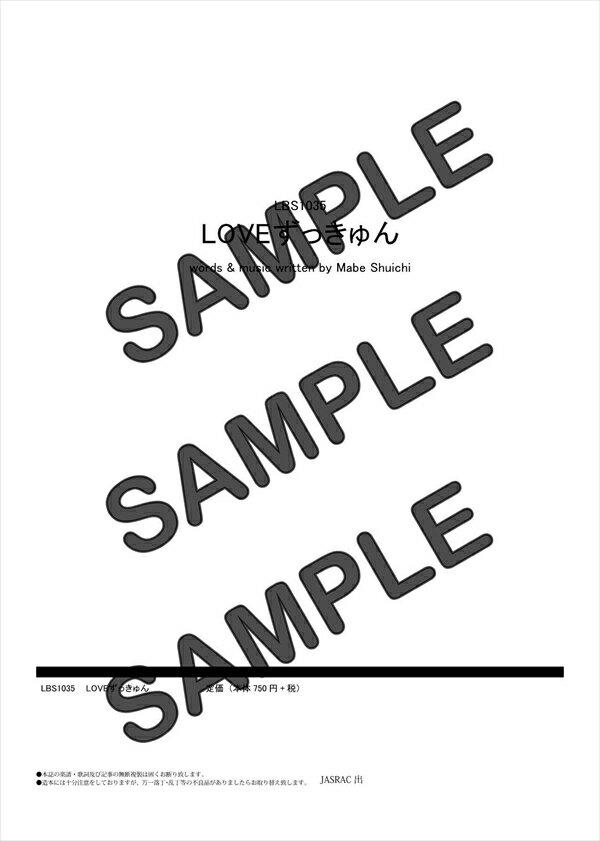 【ダウンロード楽譜】 LOVEずっきゅん/相対性...の商品画像