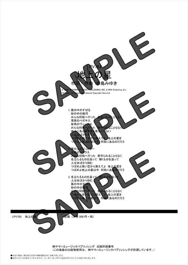 【ダウンロード楽譜】 地上の星(弾き語り)/中島...の商品画像