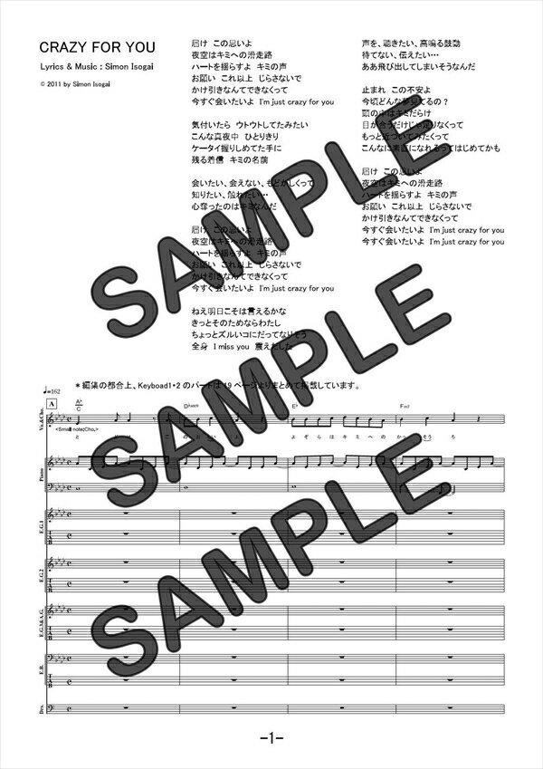 【ダウンロード楽譜】 CRAZY FOR YOU/Kylee(バンドスコア譜 中級2)