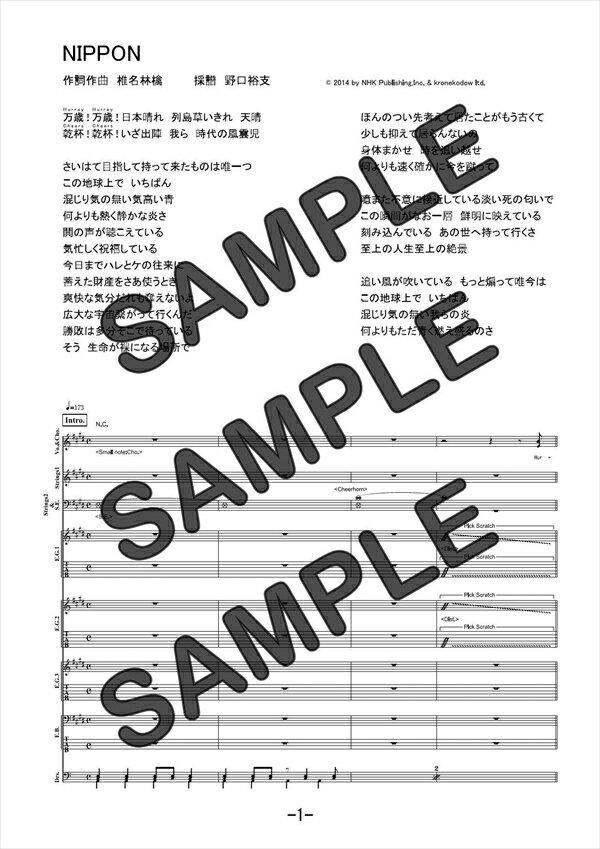 【ポイント10倍】【ダウンロード楽譜】 NIPP...の商品画像
