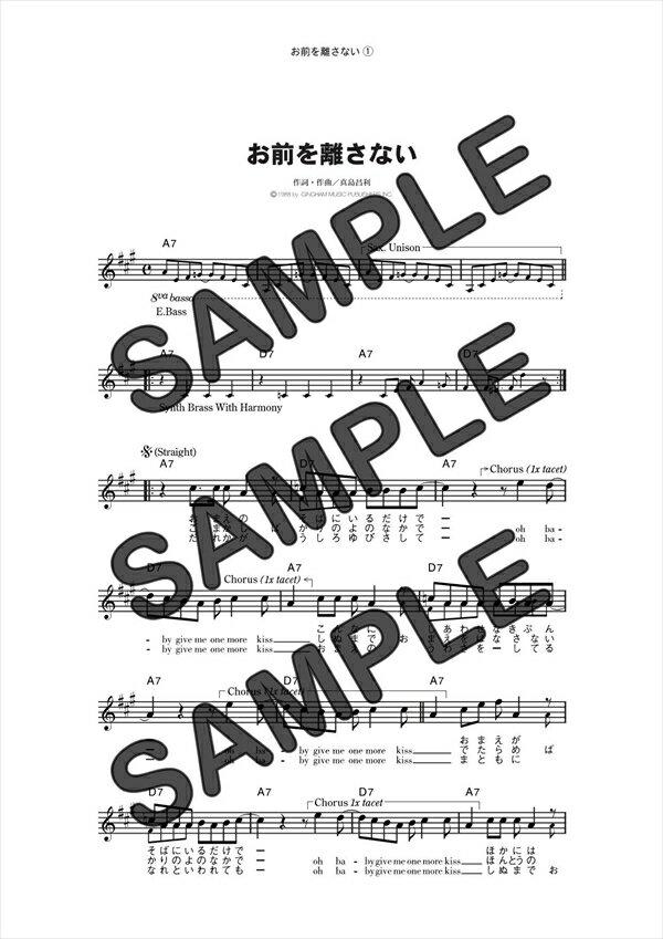 【ダウンロード楽譜】 お前を離さない/THE BLUE HEARTS(メロディ譜譜 中級2)