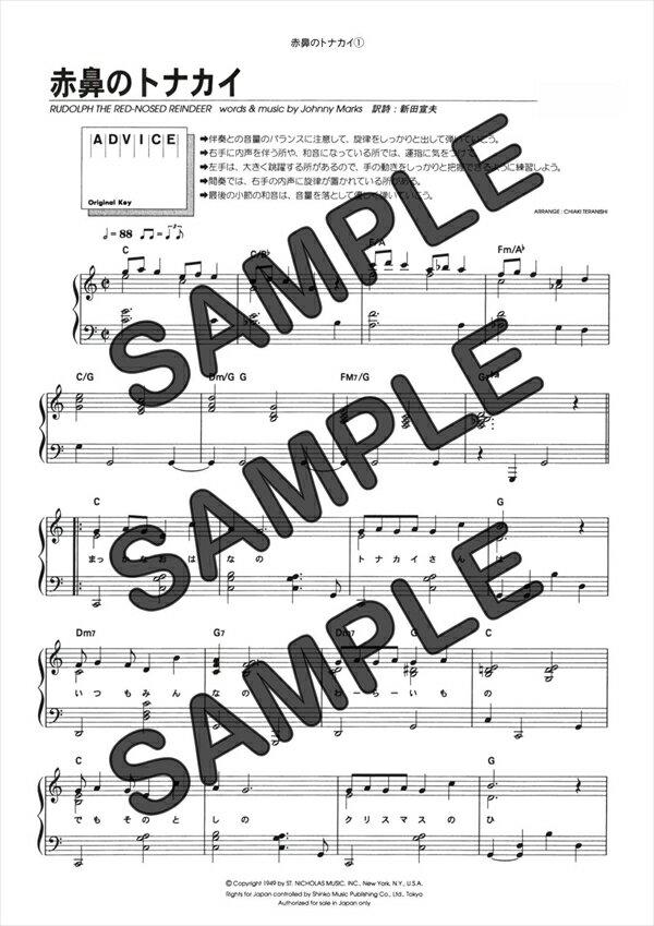 【ダウンロード楽譜】 赤鼻のトナカイ/(ピアノソロ譜 初級2)