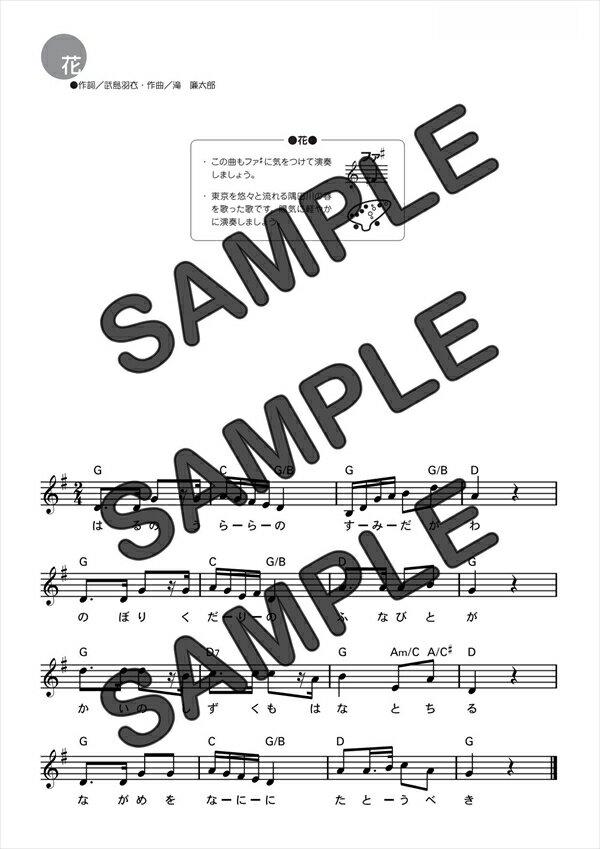 【ダウンロード楽譜】 花/(メロディ譜譜 中級1)