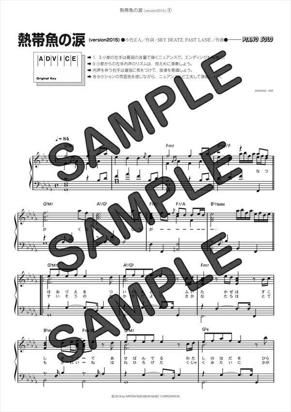 【ダウンロード楽譜】 熱帯魚の涙(version2015)/Flower(ピアノソロ譜 中級1)