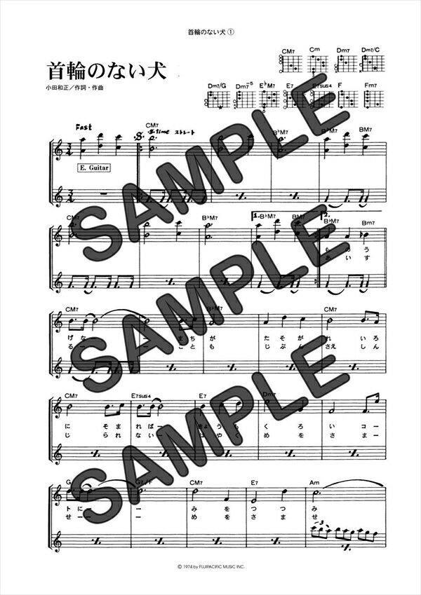 【ダウンロード楽譜】 首輪のない犬(弾き語り)/オフコース(ギター弾き語り譜譜 中級1)