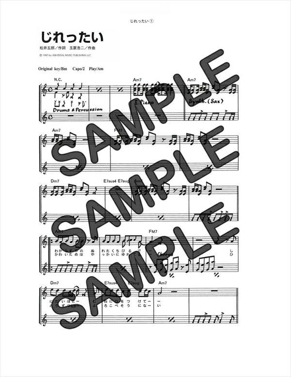 【ダウンロード楽譜】 じれったい(弾き語り)/安全地帯(ギター弾き語り譜譜 中級2)