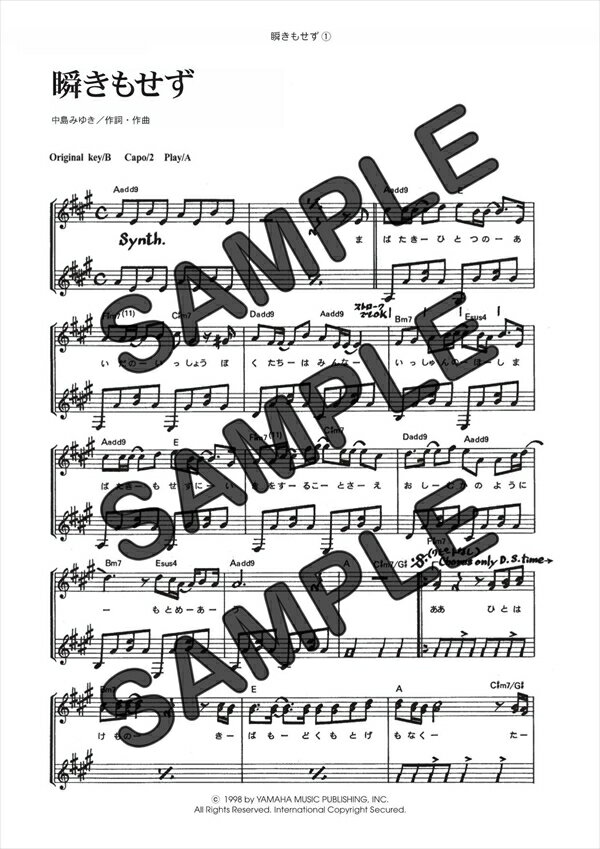【ダウンロード楽譜】 瞬きもせず(弾き語り)/中島 みゆき(ギター弾き語り譜譜 上級)