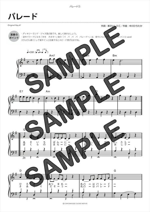 【ダウンロード楽譜】 パレード/(ピアノソロ譜 初級2)