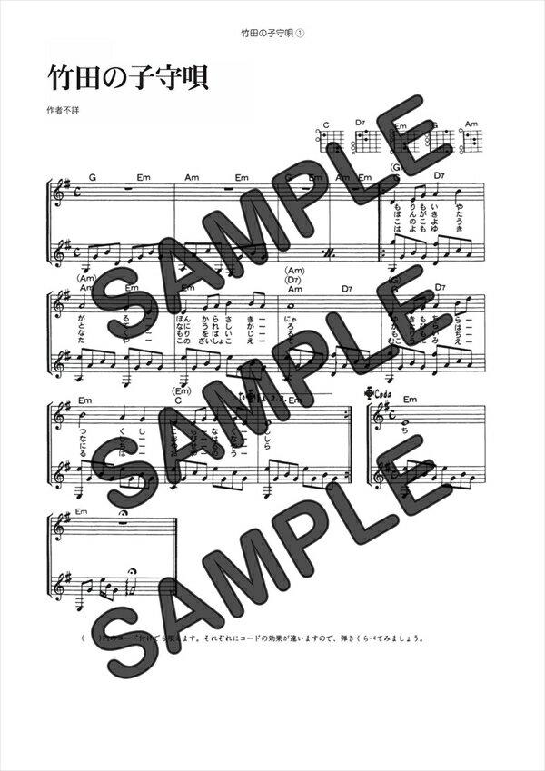 【ダウンロード楽譜】 竹田の子守唄(弾き語り)/赤い鳥(ギター弾き語り譜譜 中級1)