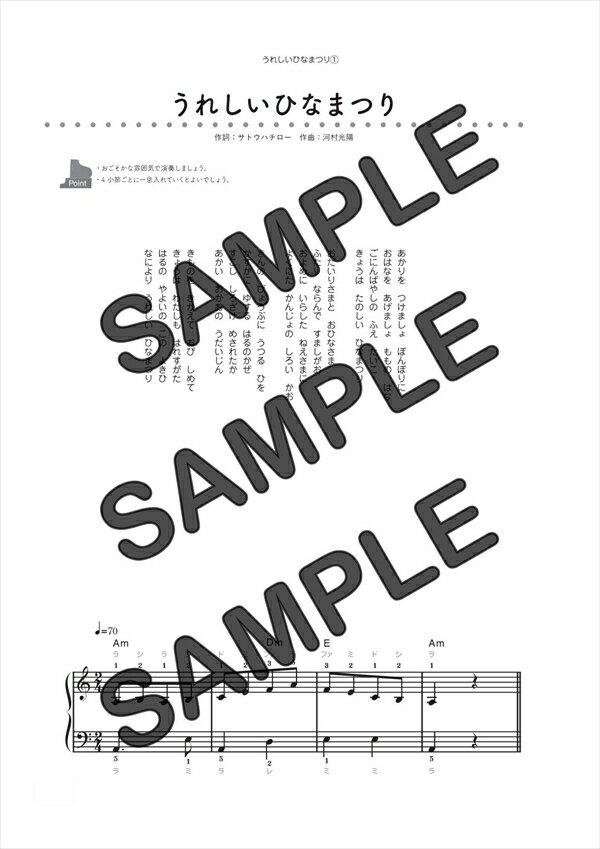 【ダウンロード楽譜】 うれしいひなまつり/(ピアノソロ譜 初級1)