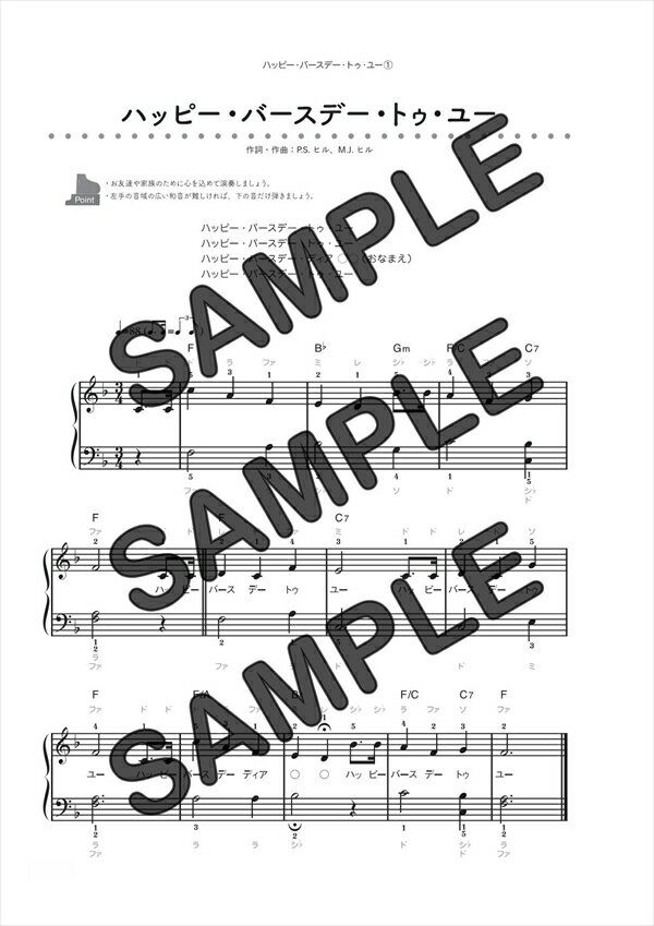 【ダウンロード楽譜】 ハッピー・バースデー・トゥ・ユー/Mildred J. Hill、Patty Smith Hill(ピアノソロ譜 初級1)