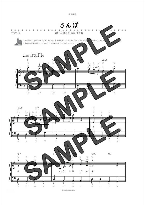 【ダウンロード楽譜】 さんぽ/井上 あずみ(ピアノソロ譜 初級1)