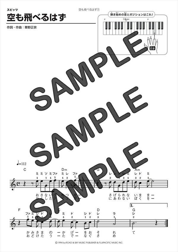 【ダウンロード楽譜】 空も飛べるはず/スピッツ(メロディ譜譜 初級1)