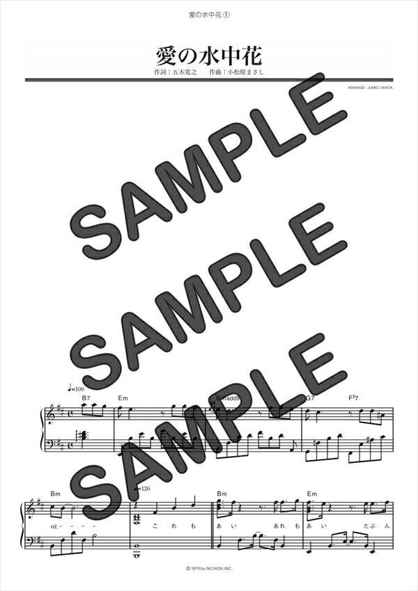 【ダウンロード楽譜】 愛の水中花/松坂 慶子(ピアノソロ譜 中級1)