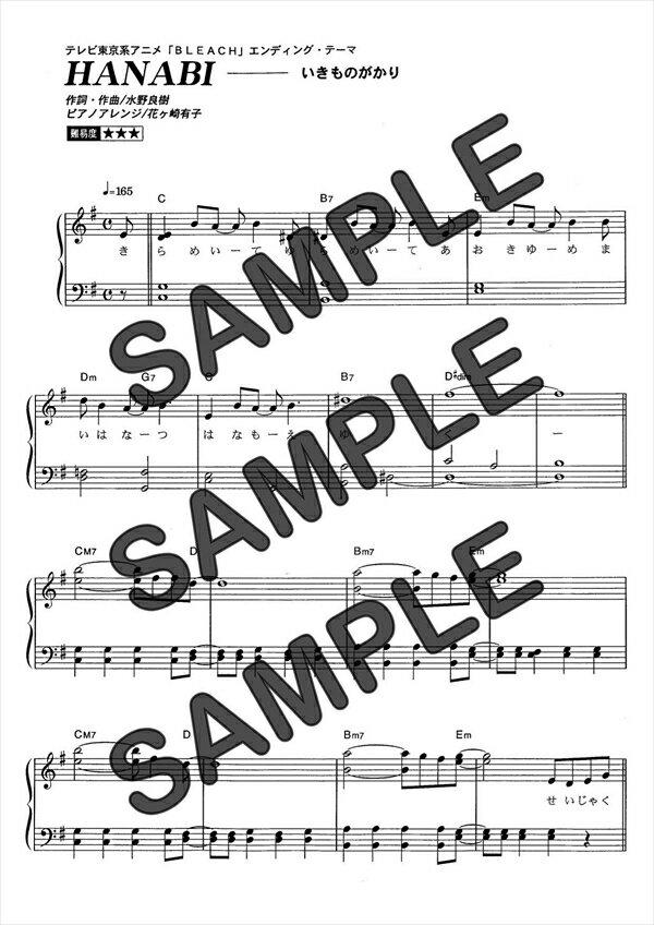 【ダウンロード楽譜】 HANABI/いきものがかり(ピアノソロ譜 初級2)