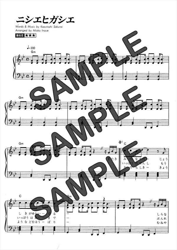【ポイント10倍】【ダウンロード楽譜】 ニシエヒガシエ/Mr.Children(ピアノソロ譜 初級2)