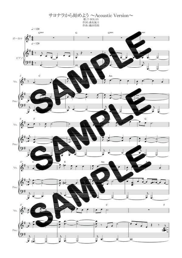 【ポイント10倍】【ダウンロード楽譜】 サヨナラから始めよう 〜Acoustic Version〜/T-BOLAN(ピアノ弾き語り譜 初級1)