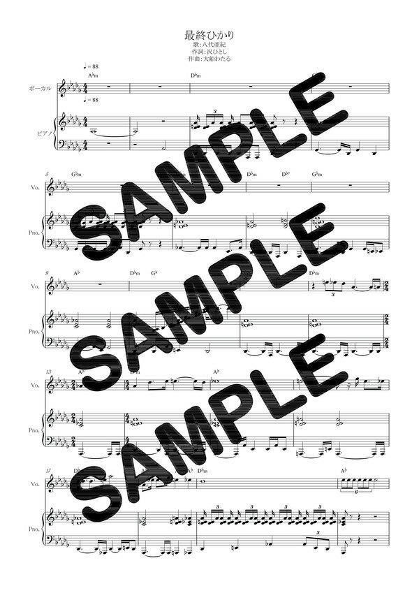 【ダウンロード楽譜】 最終ひかり/八代亜紀(ピアノ弾き語り譜 初級1)