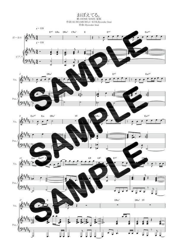 【ダウンロード楽譜】 おぼえてる。/HOME MADE 家族(ピアノ弾き語り譜 中級1)