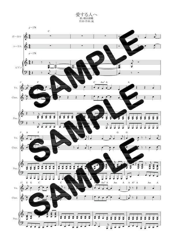 【ダウンロード楽譜】 愛する人へ/横浜銀蠅(ピアノ弾き語り譜 初級2)