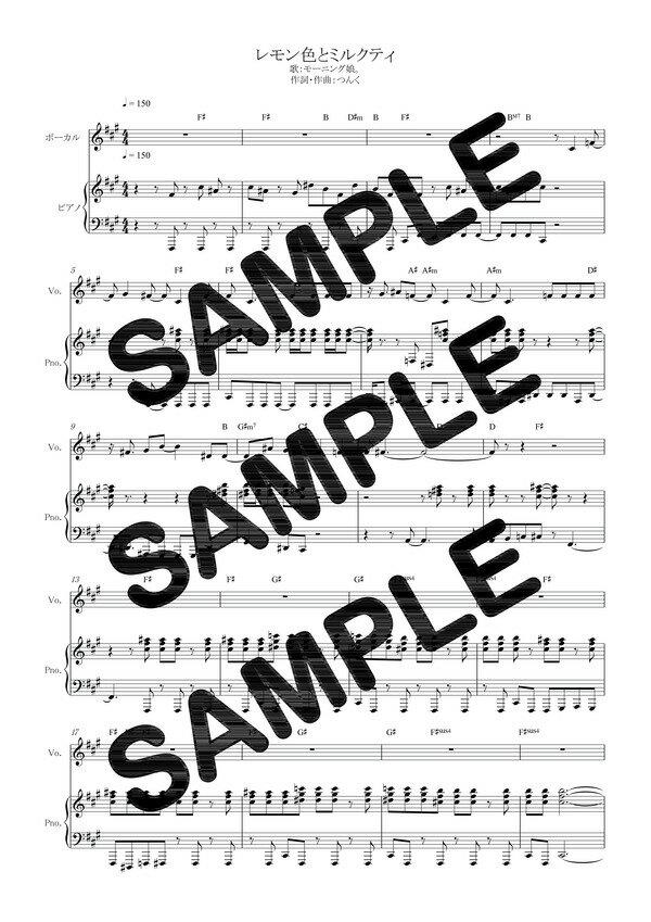 【ダウンロード楽譜】 レモン色とミルクティ/モーニング娘。(ピアノ弾き語り譜 初級2)