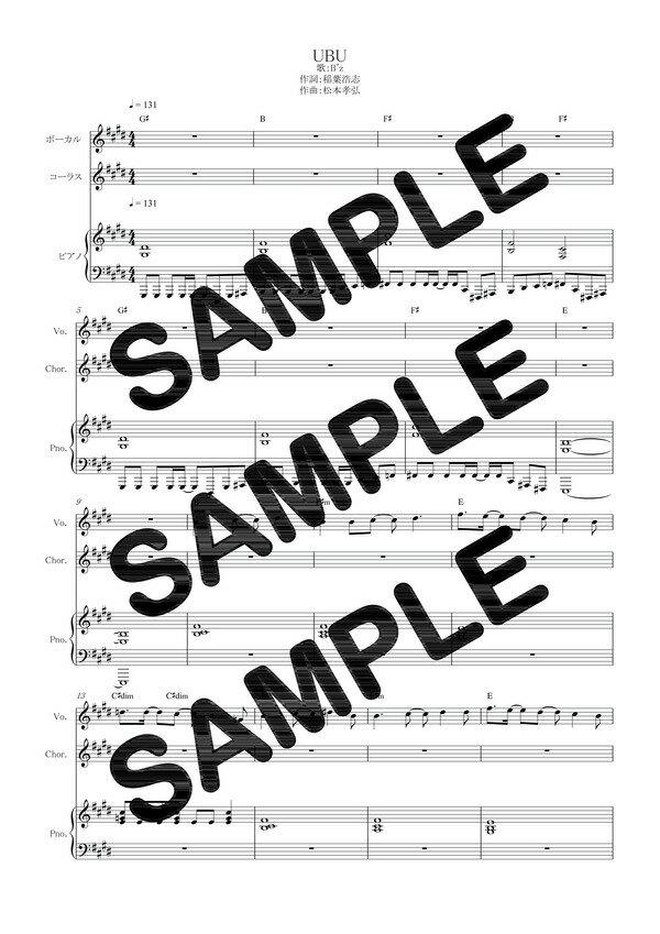 【ダウンロード楽譜】 UBU/B'z(ピアノ弾き語り譜 中級2)